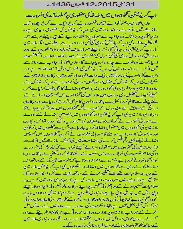 KPK Govt Employees Scale Up-Gradation and Increase in Salaries - Daily Azadi Swat Editorial 1-6-2015