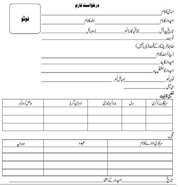 Application Form For PM National Healtgh Insurance Program PMU - National Health Services