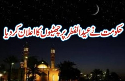 Federal Govt proposes 5 Holidays on Eid-ul-Fitr 1436AH / 2015 AD