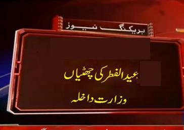 Federal Govt proposes 5 Holidays on Eid-ul-Fitr 1436AH / 2015 AD