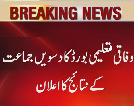 Federal Board Announced Matric Result 2015