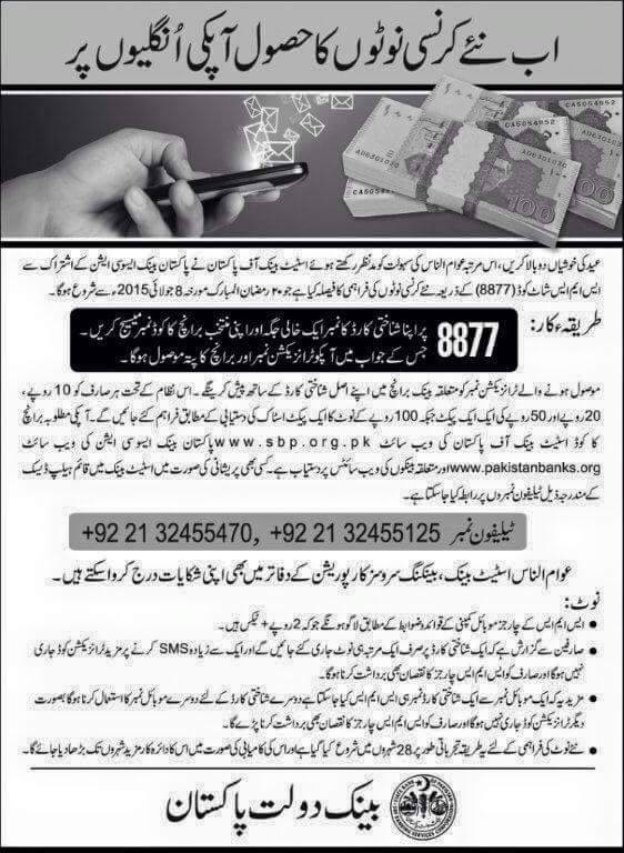 How To get New Currency Notes From Banks before Eid-ul-Fitr - Send SMS on 8877