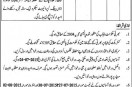 Jobs in High Security Prison (Jail) Sahiwal