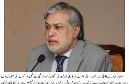 Government Announced to give Govt Employees salaries before Eid-ul-Azha (Sep 21, 2015)