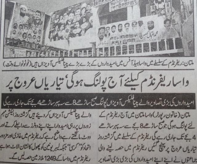 WASA Multan Referendum Today on September 29, 2015