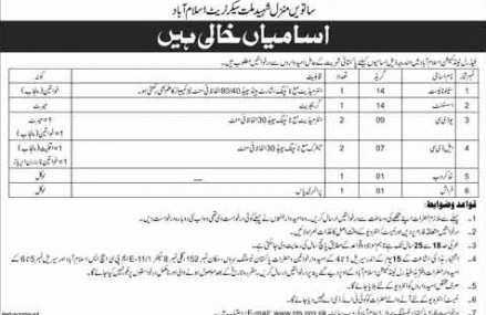 Jobs in Federal Land Commission Islamabad