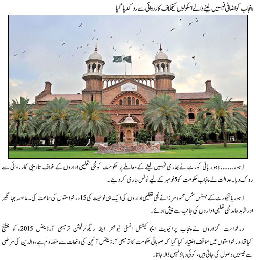 LHC bar Govt to take action against increase fee issue