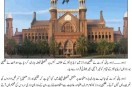 Lahore High Court Declared Trade Unions in Education Boards (BISE) Illegal and against the Law
