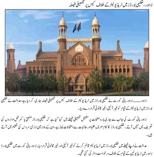 Lahore High Court Declared Trade Unions in  Boards of Intermediate and Secondary Education (BISE) Illegal and against the law