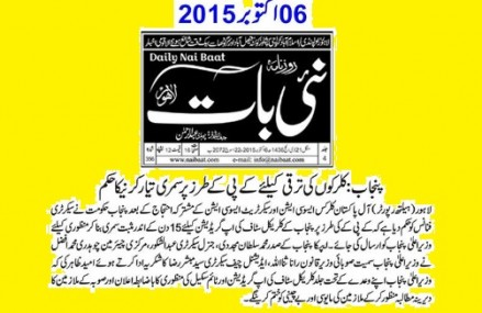 Punjab Govt Order Summary Preparation of Clerk Up-gradation within 15 Days