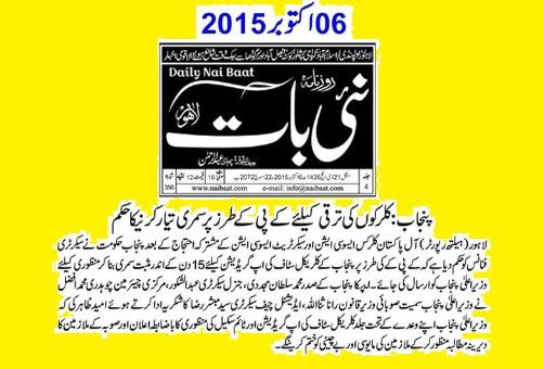 Punjab Govt Order Summary Preparation of Clerk Upgradation within 15 Days