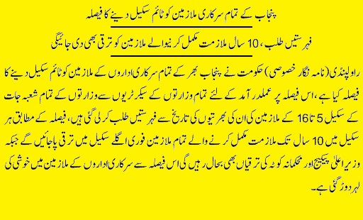 Punjab Govt decided to Give Time Scales to all Employees of Province - Daily Express Islamabad News Report dated 22-10-2015