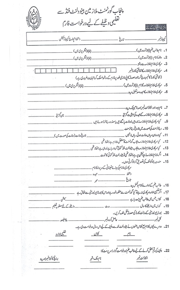 Punjab Govt Employees Education Fund - Application Form 1