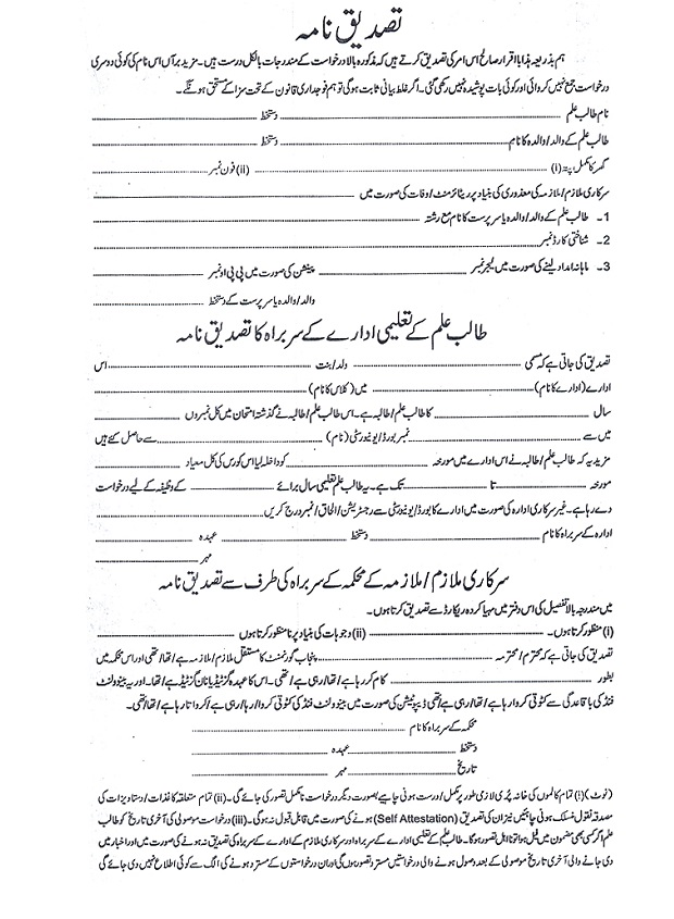 Punjab Govt Employees Education Fund - Application Form 2015-16