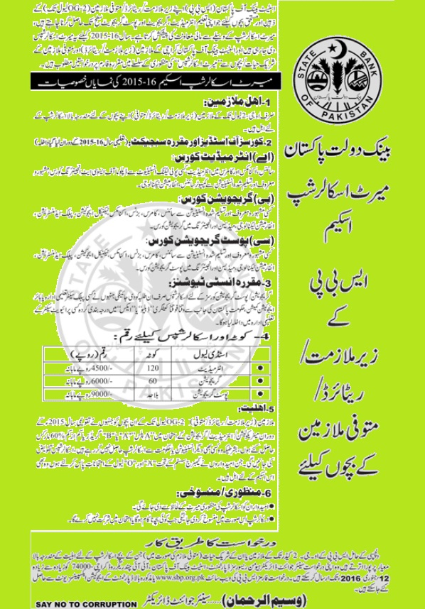 SBP Employees Sons/Daughters Study (Education) Scholarship 2015-2016