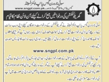 SNGPL Started Online Application System for Sui gas Connections