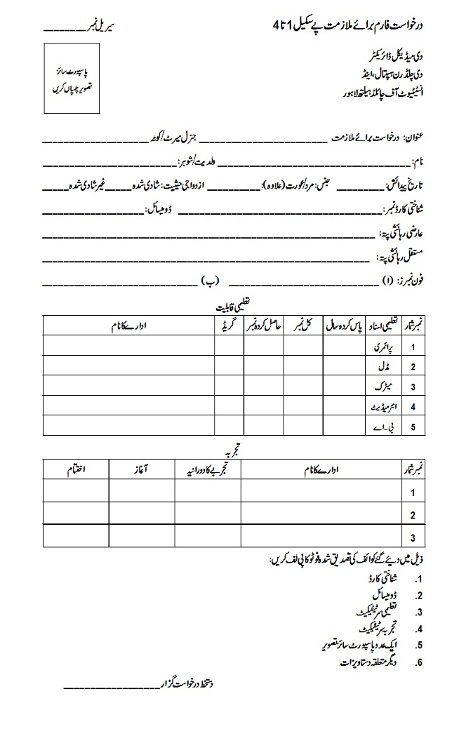 Application Form - Children Hospital and Institute of Child Health Lahore Lahore Scale 1 to 4