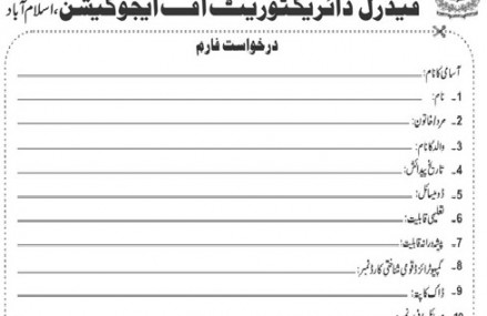 EST Teachers Jobs in Federal Schools Islamabad – Apply Within 15 Days