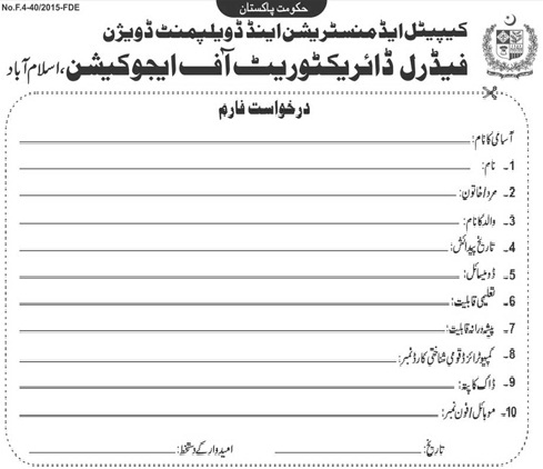 Federal Elementary School Teacher Job Application Form - EST in FDE Islamabad