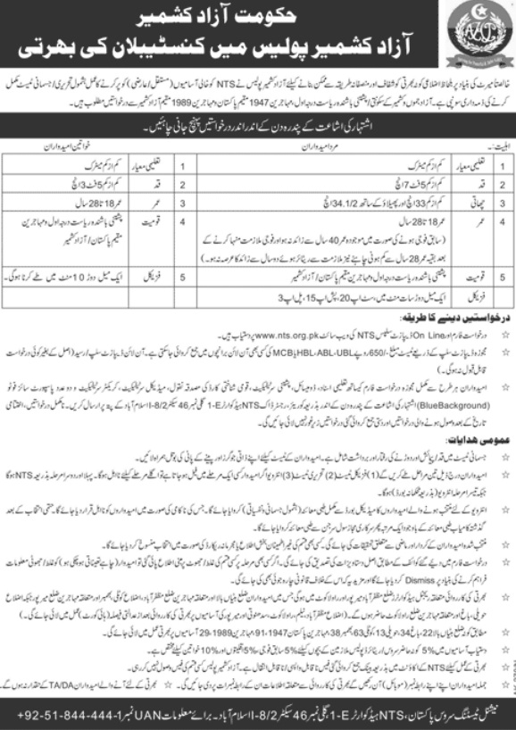 Jobs For Police Constables in Azad Kashmir (AJK)