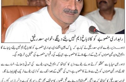 Kh. Saad Rafiq Announced Workers Package for Railway Employees
