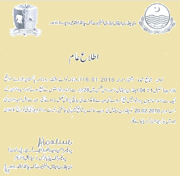 Children Hospital Lahore Latest News About Test Interviews