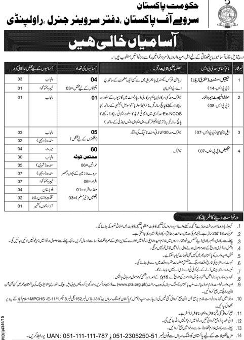 Jobs in Survey of Pakistan - Surveyor General Rawalpindi