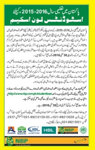 NBP Students Loan Scheme 2015-2016