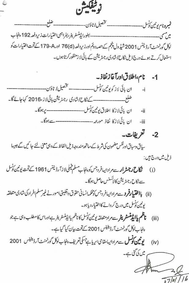 Nikah-Marriage Registration Bye Laws Notification of UCS