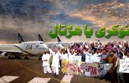 PIA Employees Strike & Protest Against Privatization – PIA Chairman Resigned