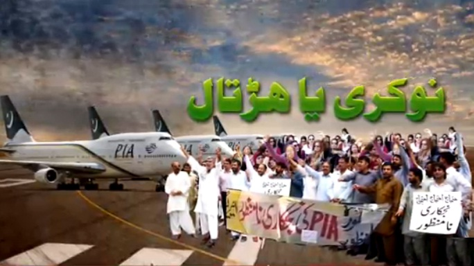 PIA Employees Strike and Protest in Pakistan Against Privatization
