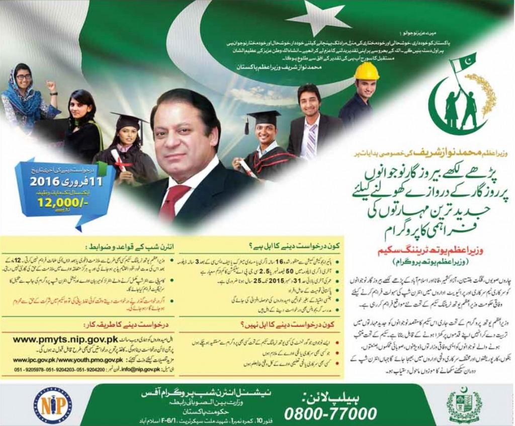 PM Nawaz Sharif National Internship Program 2016