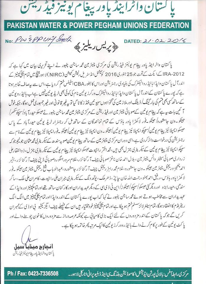 Press Release of WAPDA Pegham union