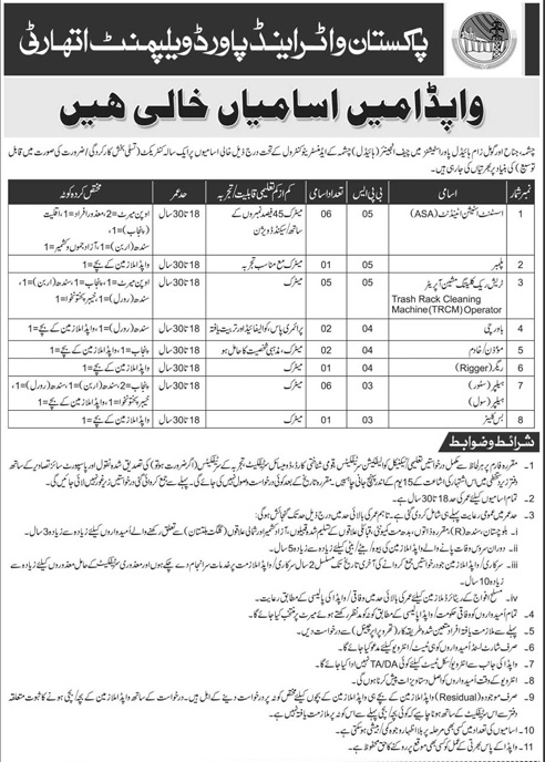 Jobs in WAPDA Chashma, Jinnah and Gomal Zaam Hydel Power Stations
