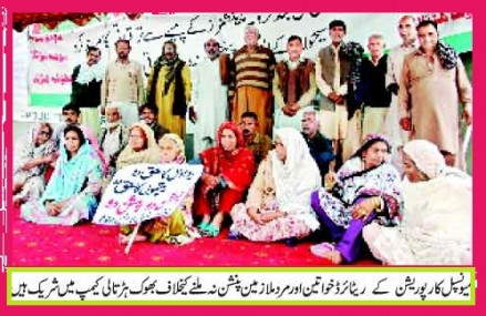 Rawalpindi Municipal Corporation & District Council Pensioners 3rd Day Hunger Strike