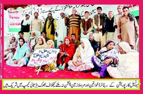 Municipal Corporation Rawalpindi Retired Employees Dharna