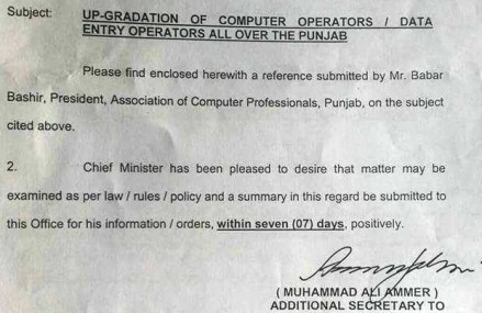 Upgradation of Computer Operators and Data Entry Operators – Shahbaz Sharif Invited Summary