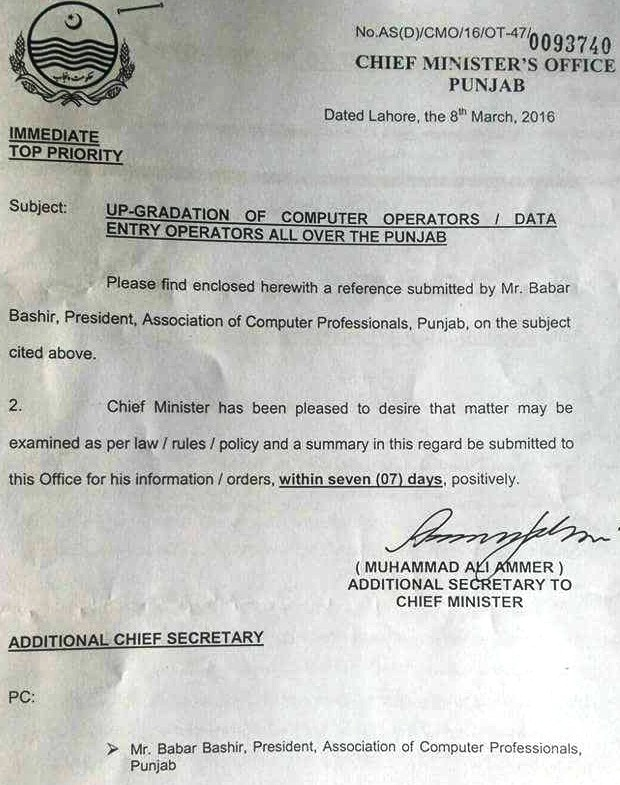 Punjab Chief Minister Notification - Up-Gradation of Computer Operators and Data Entry Operator dated 8-3-2016