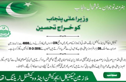 Punjab Govt Regularized 4000 Employees of TEVTA