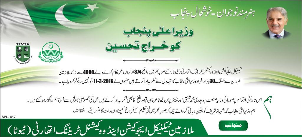 Punjab Govt Regularized 4000 Employees of TEVTA Punjab