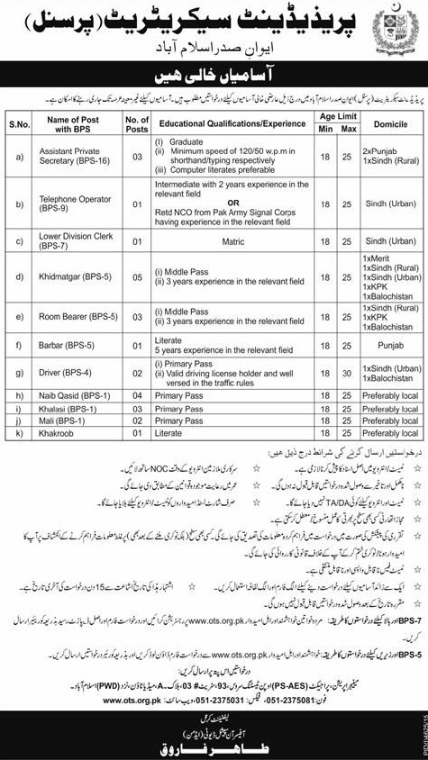 Vacancies in President Secretariat Islamabad