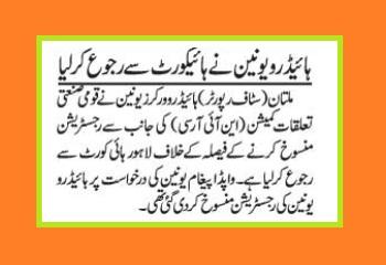 WAPDA Hydro Union Reached Lahore High Court Against NIRC Decision