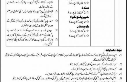 Jobs in OPF of Office Assistants in OPF Grade-4