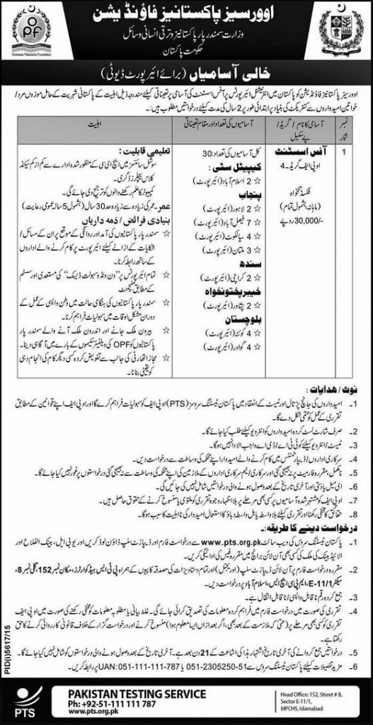 Jobs in Overseas Pakistanis Foundation OPF of Office Assistants in OPF Grade-4