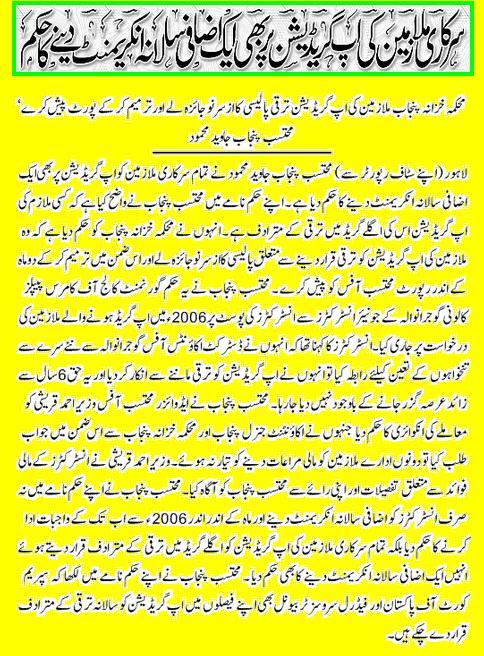 Punjab Muhtasib Orders Additional-Advance Increment on Up-Gradation of Govt Employees