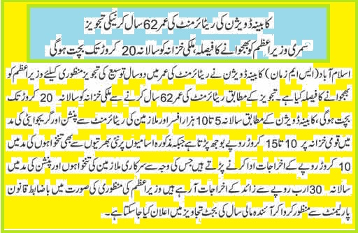 Retirement Age Extension Proposed By Cabinet Division till 62 Years - Daily Dunya News 5-4-2016