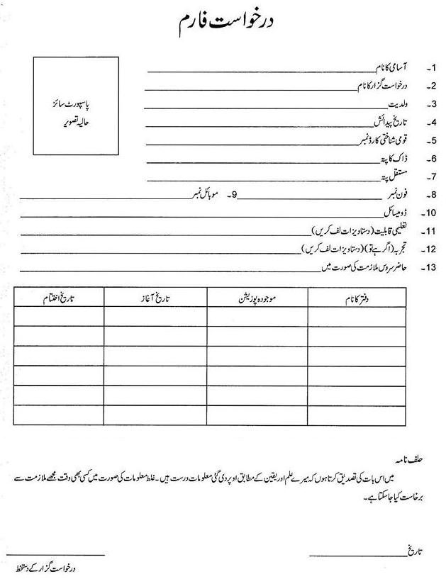 Application Form - Defense Ministry Jobs
