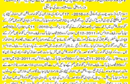 Attractive Package for Govt Employees in Federal Budget 2016-17