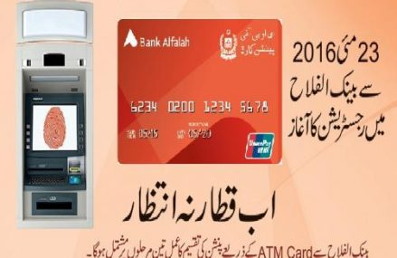 EOBI Pension Through ATM Cards – Registration Started