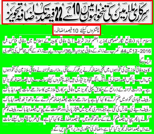 Govt Employees Pay and Pension Increase News Daily Dunya Akhbaar 30-05-2016